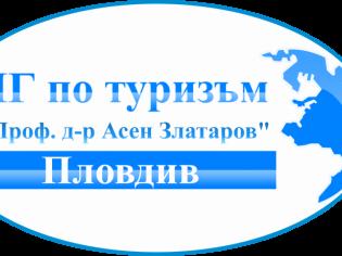 стипендия за II-рия срок на учебната 2018/2019 г.