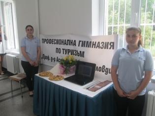 """ПГТ участва във форума """"Дни на професиите"""""""