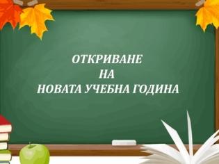 Откриване на учебната  2020/2021 година
