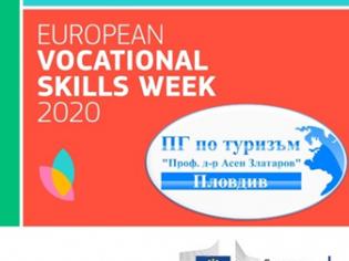 """Благодарствено писмо за участие на ПГТ """"Проф. д-р Асен Златаров"""" в """"Европейска седмица на професионалните умения"""" – 2020г."""